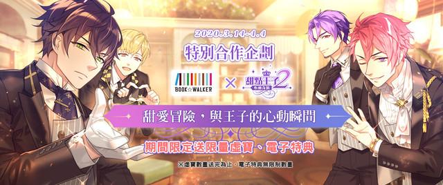 BOOK☆WALKER與手機遊戲《甜點王子2:心動奇蹟》獨家合作限定活動 台灣角川『白色情人節實用指南』同步推出! 01