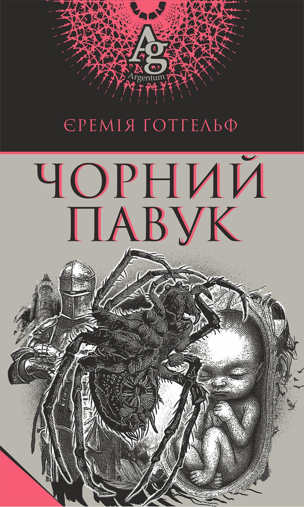 """Єремія Готгельф """"Чорний павук"""". Рецензія 1"""