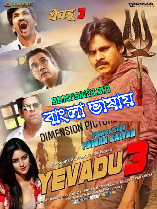 Yevadu 3 (Agnyaathavaasi) 2021 Bangla Dubbed Movie 720p HDRip 800MB Download