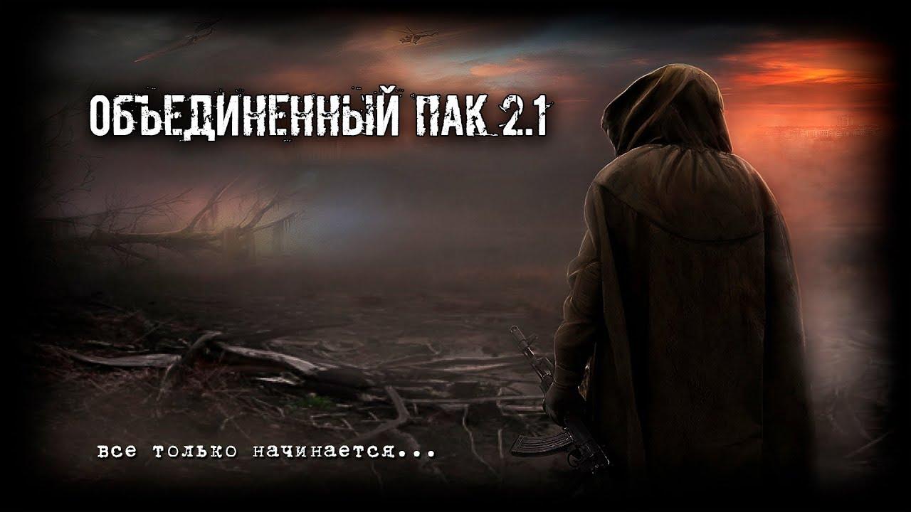 Объединенный Пак 2.1 - Патч 5.2 (ОП-2.1)