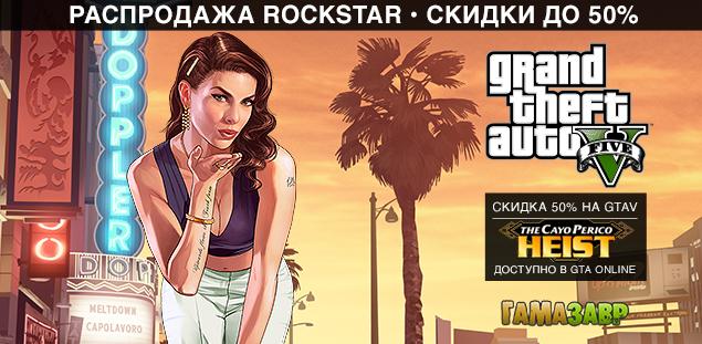 Rockstar-50-SALE-CAIO-PERICO.jpg