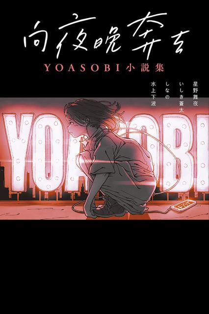 尖端出版2021年5月份漫畫+小說新書書訊 YOASOBI