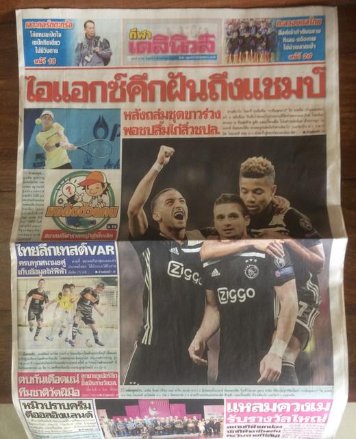"Ajax-Thaise-krant-1"" border=""0"