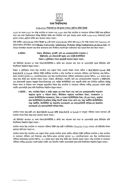 Dhaka-University-Admission-Notice-2019-page-001