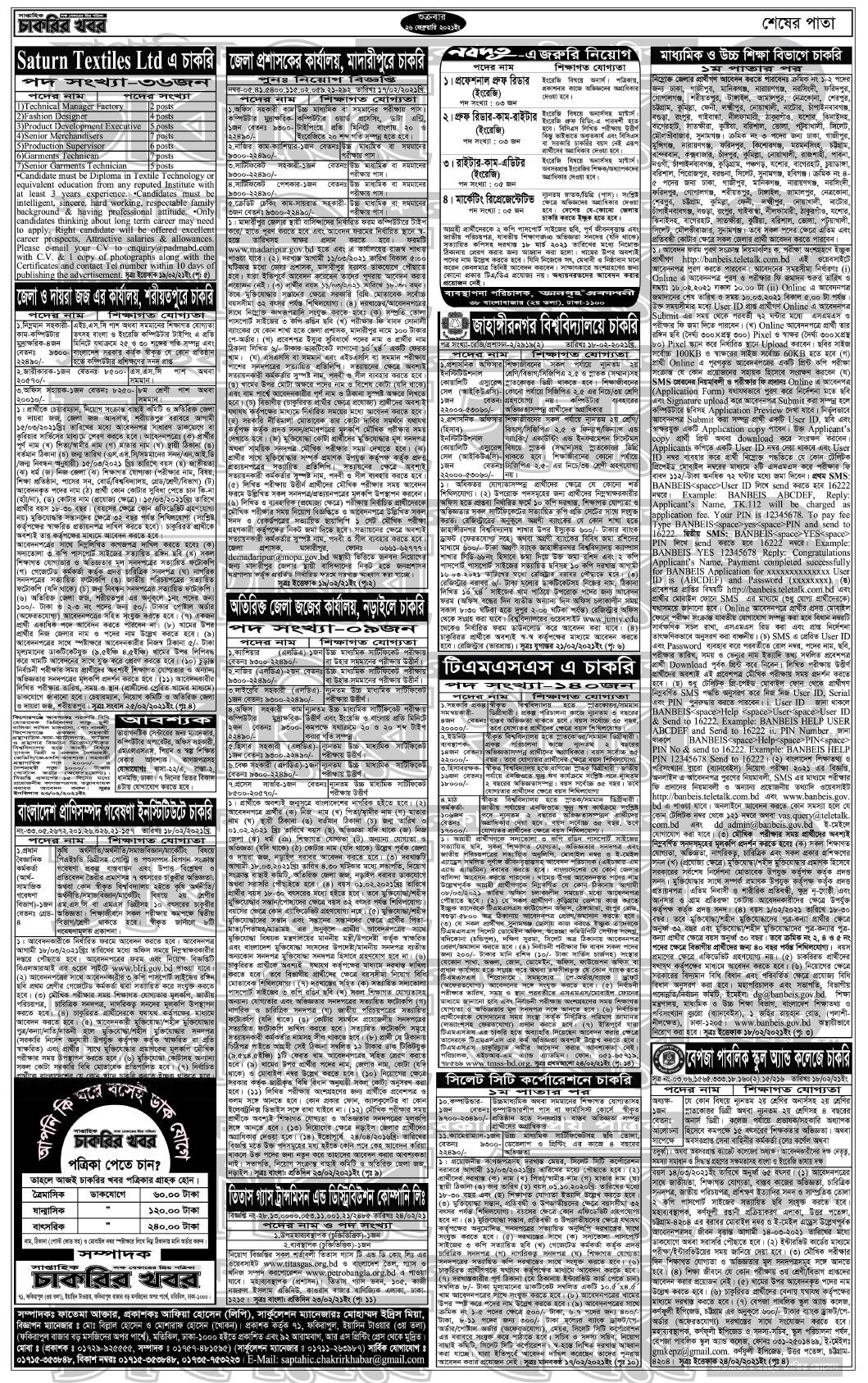 26-Feb-2021-job-newspaper-04