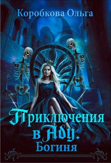 Приключения в Аду. Богиня - Ольга Коробкова