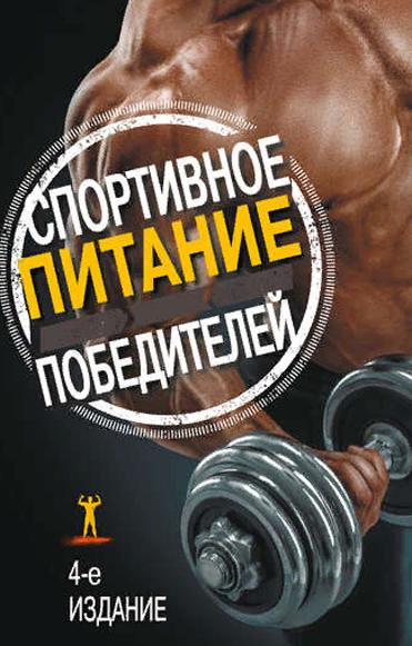 Спортивное питание победителей. 4-е издание. Мэгги Гринвуд-Робинсон, Сьюзан Клейнер