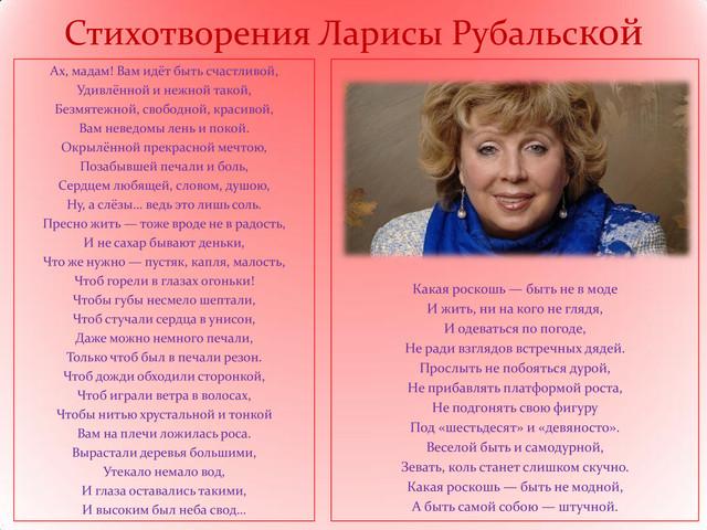 rubalskaya-1