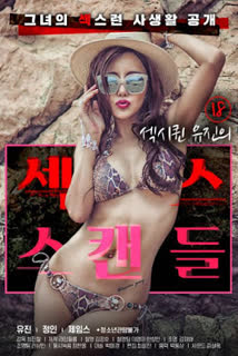 18 Year Old Muscle Queen Seong-hye's Sex Scandal (2020)