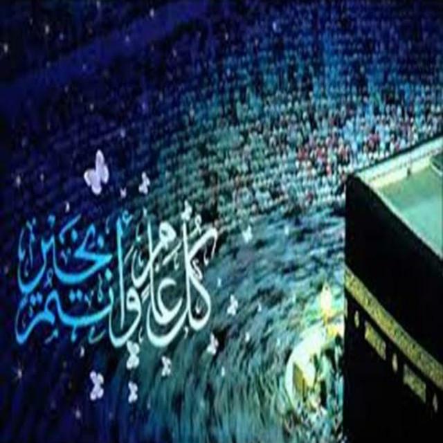 إعرف متى عيد الاضحى المبارك 2020 في السعودية وموعد وقفة عرفة وفضل صيامه