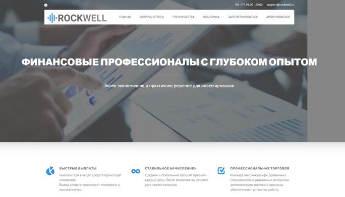 ROCKWELL-CC