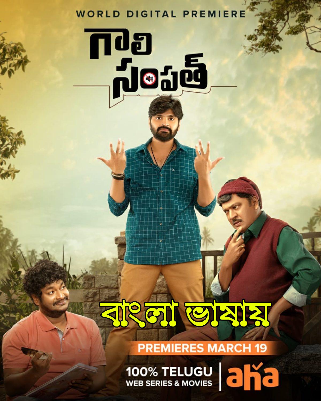 Gaali Sampath (2021) Bengali Dubbed ORG 720p HDRip 900MB Download