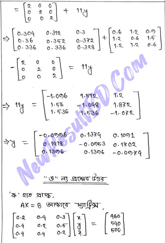 HSC Higher Math 5th Week Assignment 2022 Answer