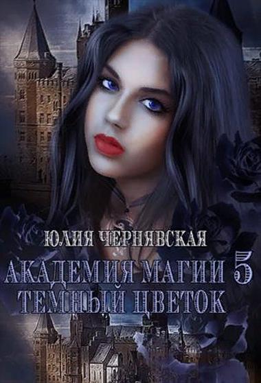 Академия магии 5. Темный цветок - Юлия Чернявская