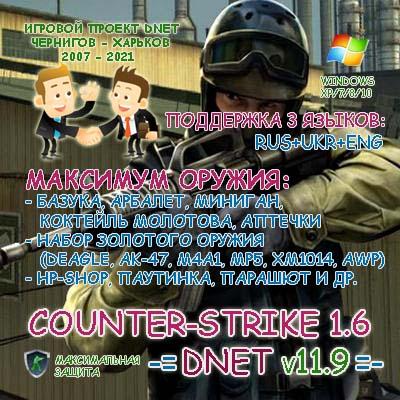 Counter-Strike 1.6 DNET v11.9 (2021/PC/RUS+UKR+ENG)