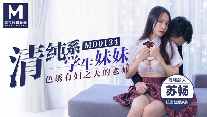 MD0134-Seduced-Teacher-Su-Chang.jpg