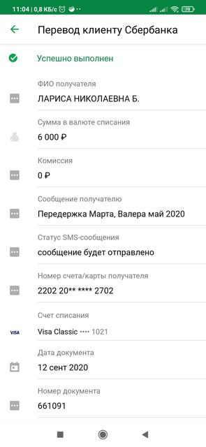 Screenshot-2020-09-12-11-04-42-430-ru-sberbankmobile