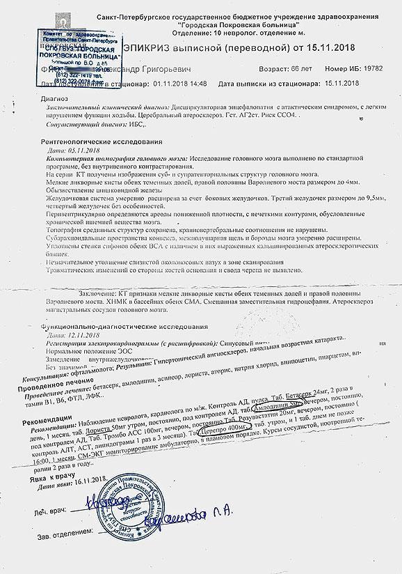Sh-AG-naznach-1118