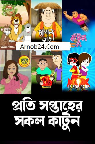 All Tv Cartoon This Week 10 October 2021 Download Zip