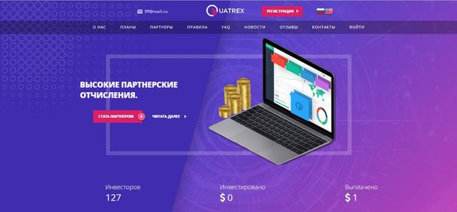 Купить скрипт хайп проекта UATREX