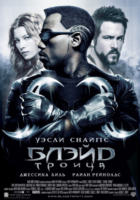 Смотреть Блэйд 3: Троица / Blade: Trinity Онлайн бесплатно - Фатальные события могут привести к захвату власти в мире вампирами. Блэйд — единственный,...