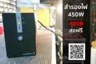 UPS450W 480฿ ส่งฟรี