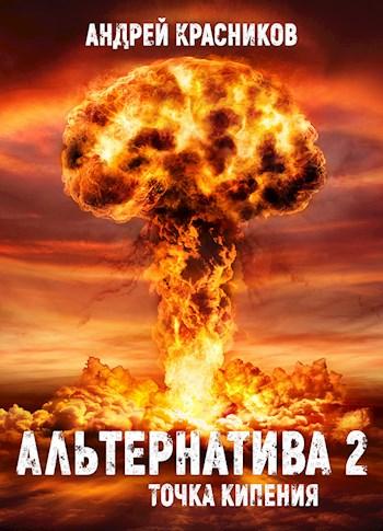 Альтернатива 2. Точка кипения - Андрей Красников