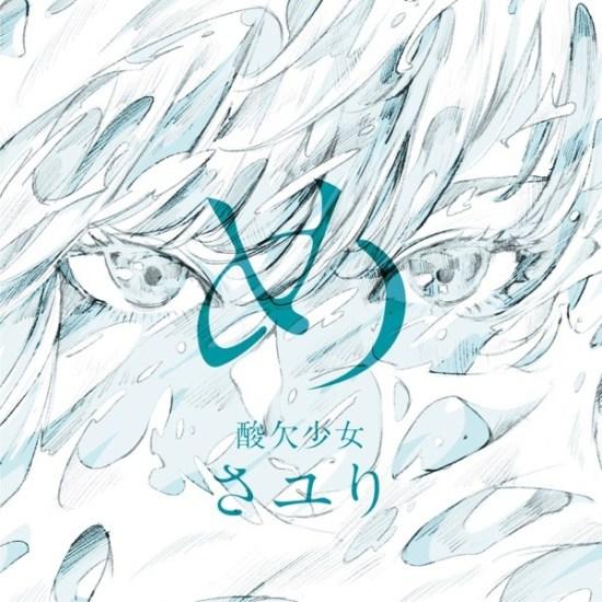 [Album] Sayuri – Me