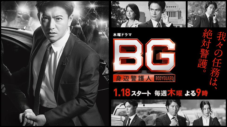 مسلسل BG: Personal Bodyguard مترجم