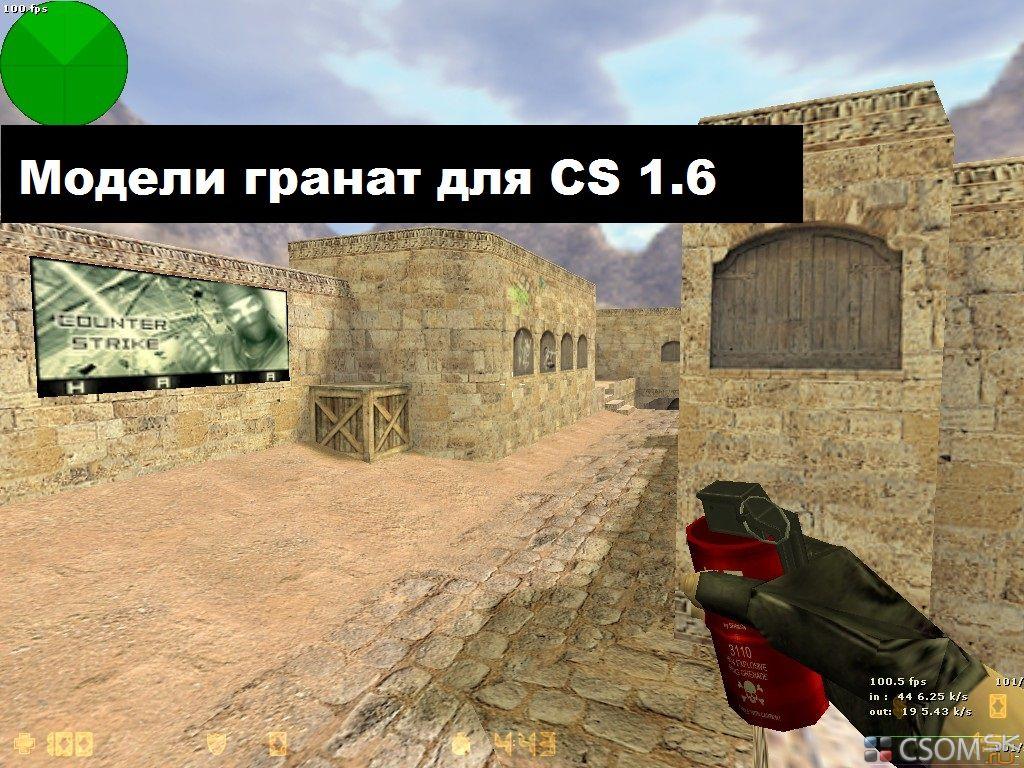 Цветные модели гранат для Counter-Strike