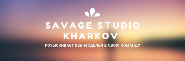 SAVAGE-STUDIO.png