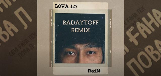 Raim - Lova Lo (Badaytoff Remix) [2020]