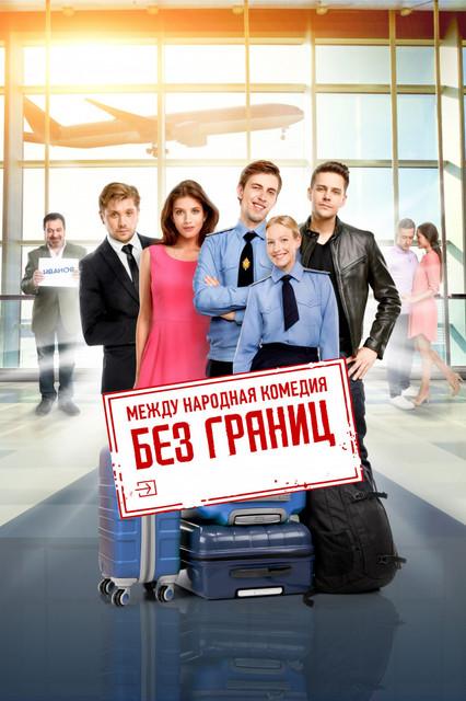 Смотреть Без границ Онлайн бесплатно - События картины начинаются в московском аэропорту, откуда главные герои отправляются в...