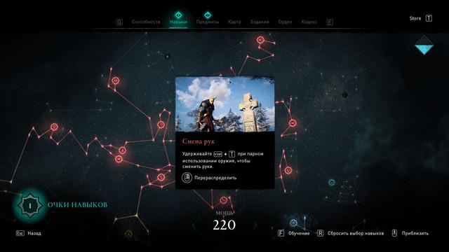 Assassin-s-Creed-Valhalla2020-11-19-13-58-27