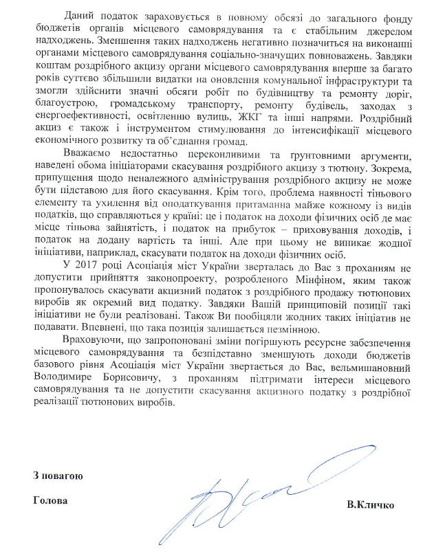 as2 - Колишній депутат Житомирської облради хоче скасувати акцизний податок на цигарки