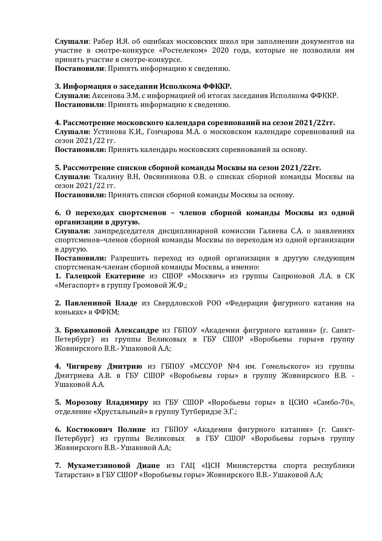 https://i.ibb.co/pwJX84V/Protokol-Presidium-27-05-2021-1-page-0002.jpg