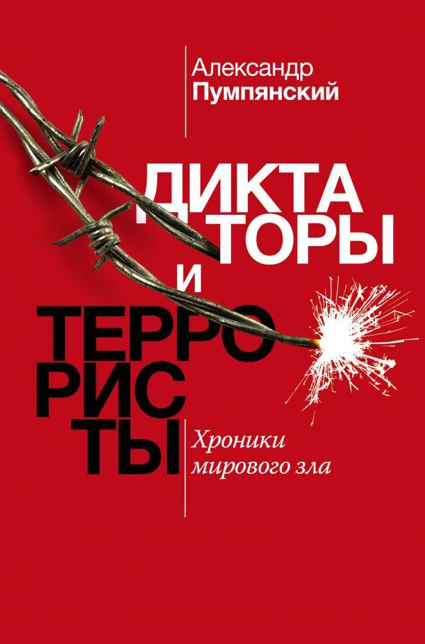 «Диктаторы и террористы» Александр Пумпянский