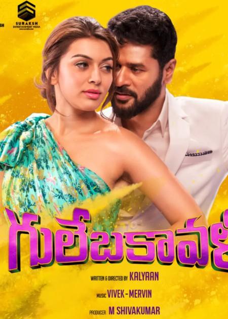 Gulebakavali (Telugu)
