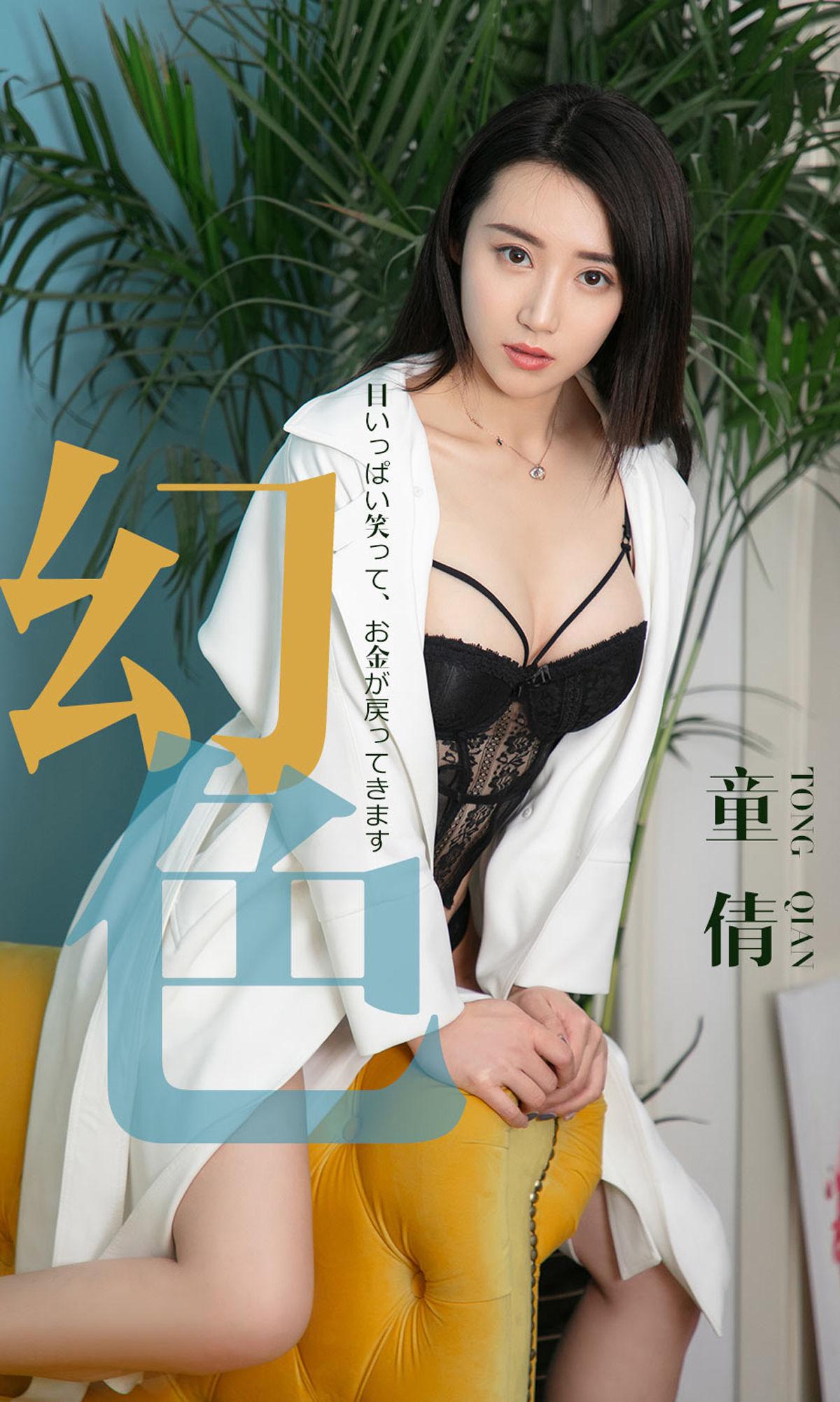 [UGIRLS尤果圈] No.1441 童倩 - 幻色