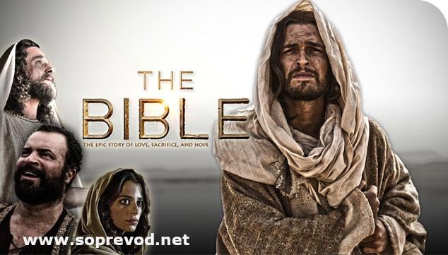 The Bible 2 епизода