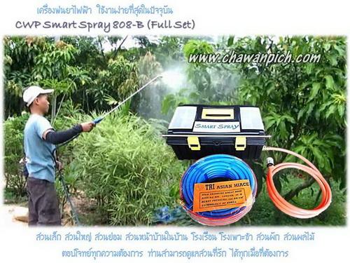 CWP Smart Spray 808 B Full Set 500