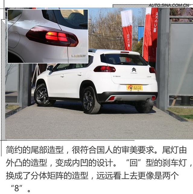 2014 - [Citroën] C3-XR (Chine) - Page 17 F14