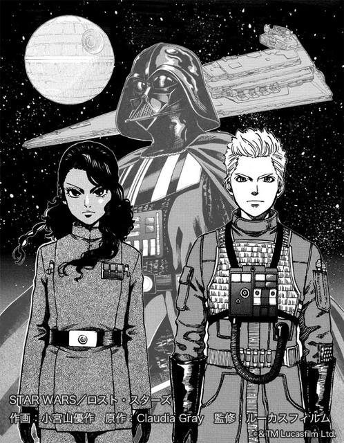 Lost Stars Manga 768x987
