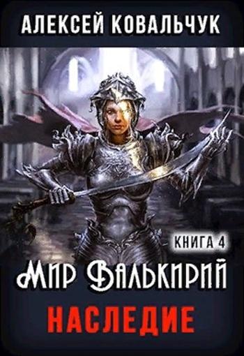 МИР ВАЛЬКИРИЙ. НАСЛЕДИЕ. Алексей Ковальчук