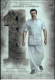 one new malayalam movie watch online mallutreats