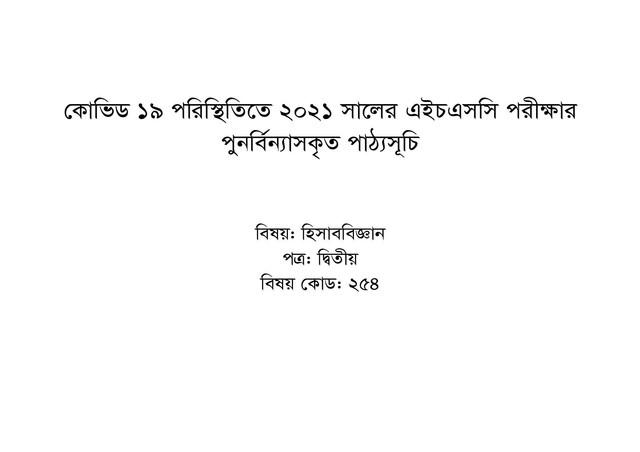 HSC Accounting 2nd Paper Short Syllabus 2021