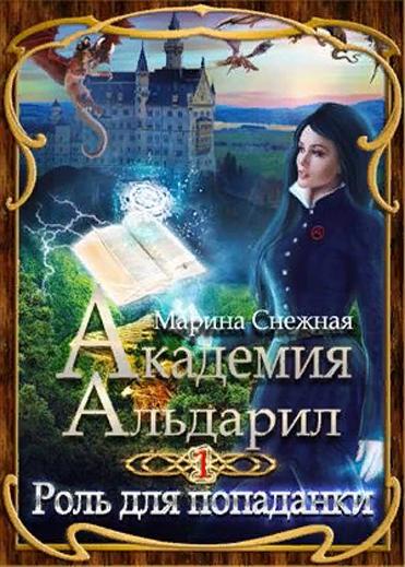 Академия Альдарил: роль для попаданки. Снежная Марина