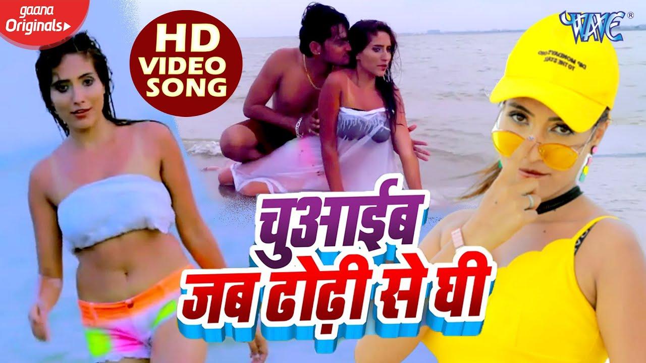 Chuvaib Jab Dhodhi Se Ghee 2020 By Manisha Mishra Bhojpuri Video HD