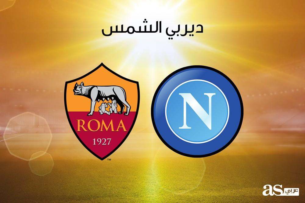 مشاهدة مباراة نابولي وروما بث مباشر اليوم الأحد 5 يوليو 2020