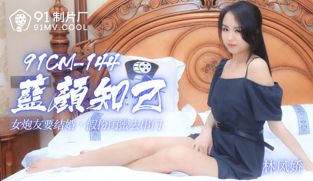 果冻传媒91CM-144妻子的男闺密-林凤娇
